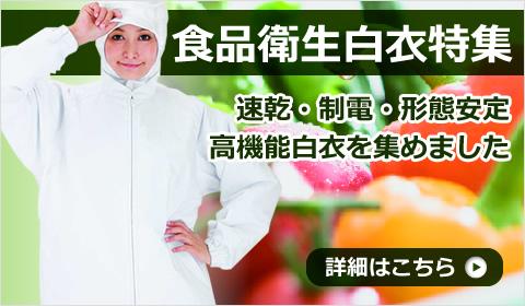 体毛落下防止白衣通販