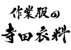 作業服通販寺田衣料